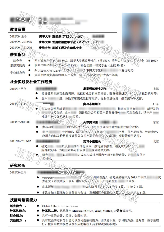 清华大学-管理培训生